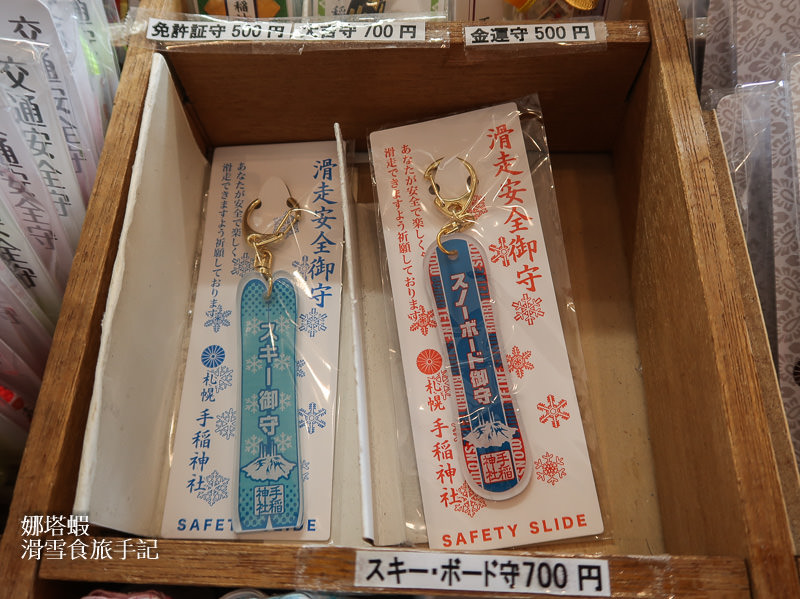 北海道手稻神社|日本罕見的滑雪安全御守,快蒐集起來!