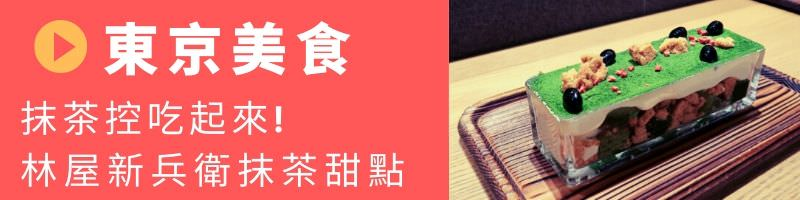 東京抹茶甜點推薦
