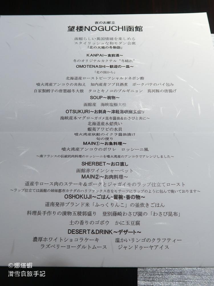 超享受的溫泉之旅︱函館湯之川「望樓NOGUCHI」︱樓中樓套房、頂樓溫泉眺望飛機起降