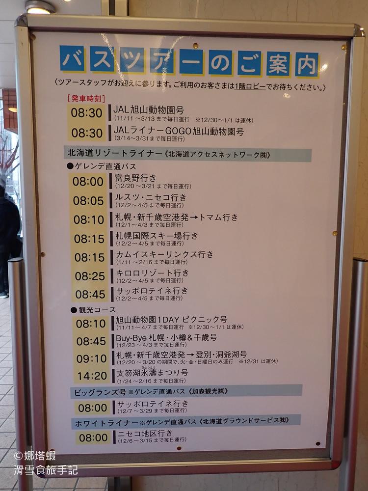 札幌住宿︱札幌東急REI飯店-薄野平價住宿、滑雪和觀光巴士停靠站
