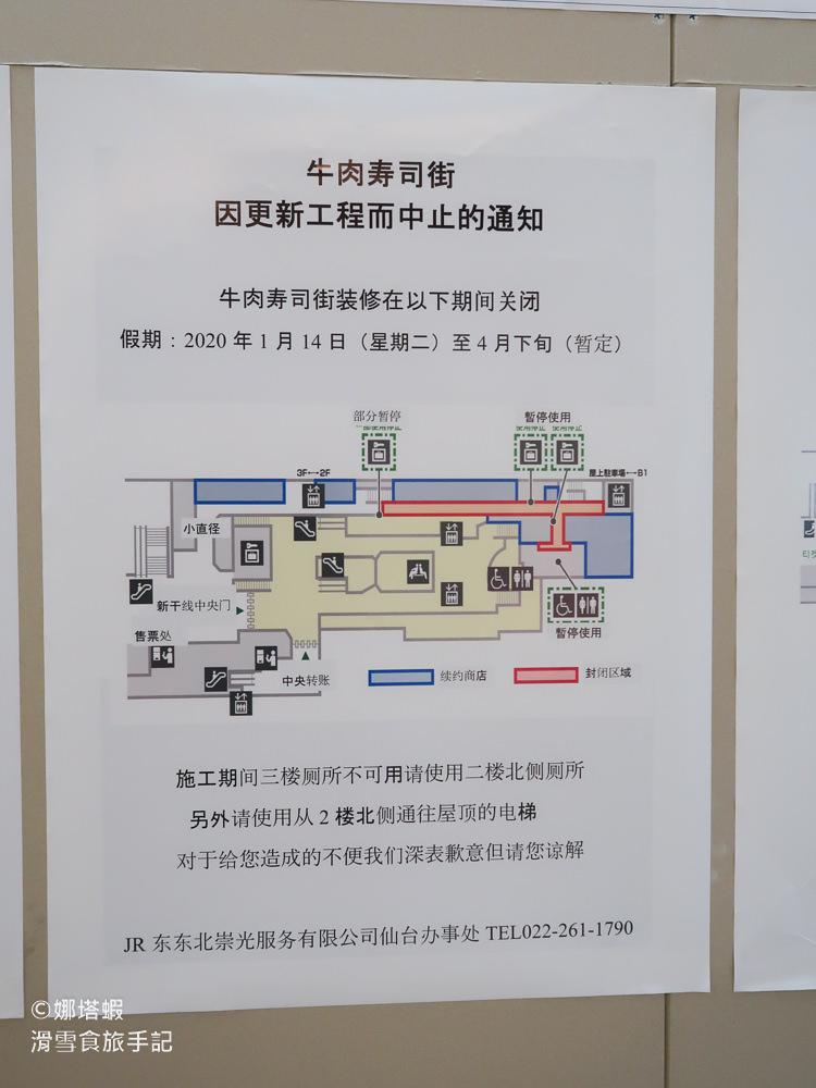 【分享】仙台車站寄放大件行李、滑雪板袋的地方