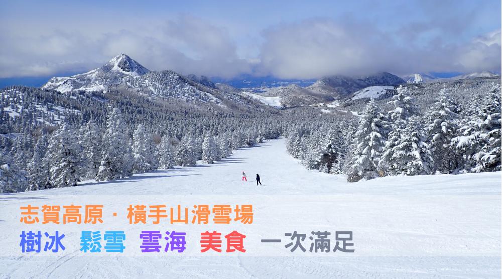志賀高原Day3︱橫手山滑雪場,樹冰、鬆雪、雲海、美食一次滿足