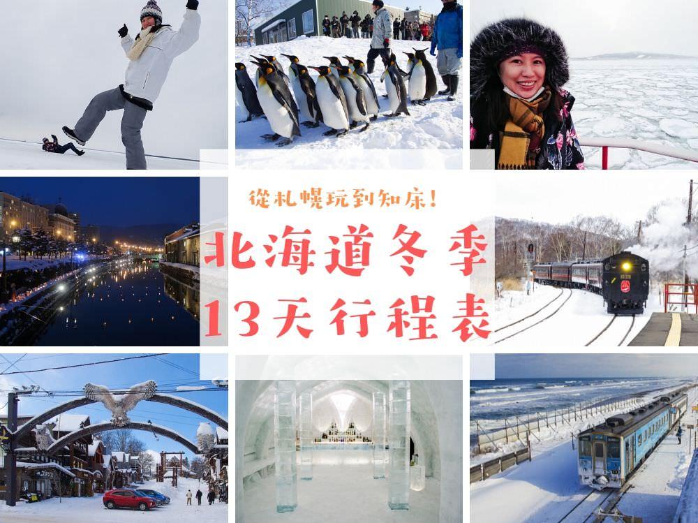 北海道冬天13天行程︱札幌玩到知床,破冰船、雪祭、滑雪玩雪大集合(2020)