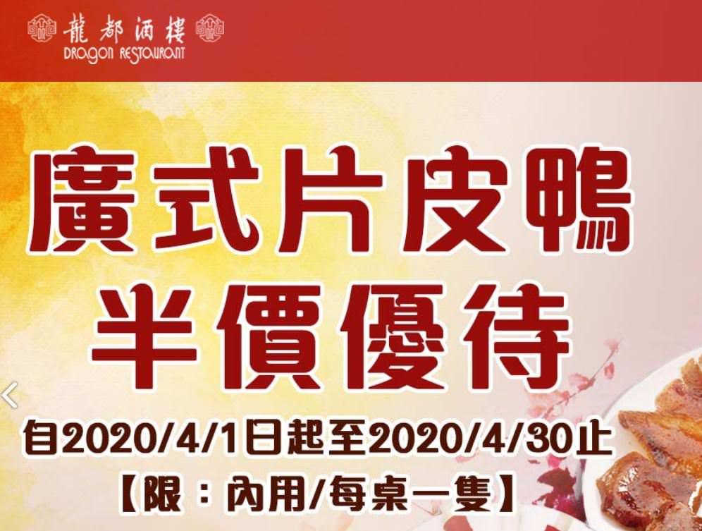 台北|龍都酒樓內湖店|吃烤鴨就是要到龍都,4月半價優惠快衝一波!