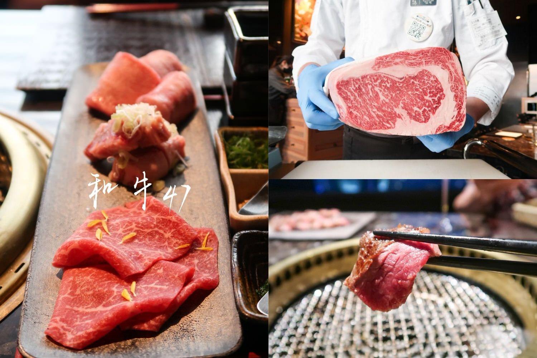 和牛47三訪-精緻燒肉懷石