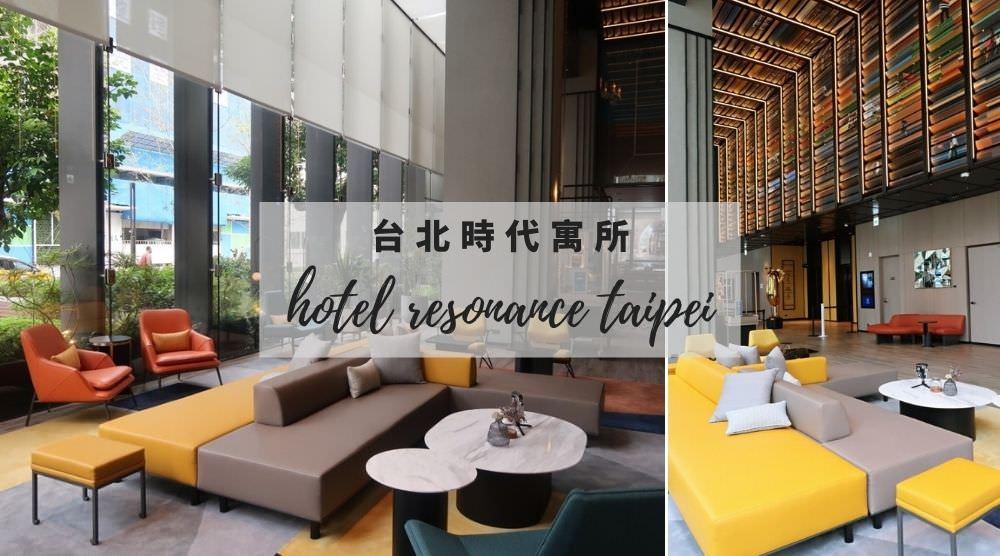 希爾頓集團「台北時代寓所」-電影迷必住的絕美設計旅店