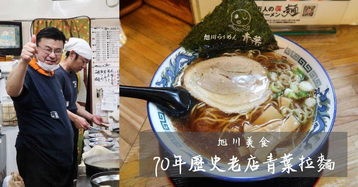 旭川拉麵該吃哪一間?「青葉拉麵」70年歷史、超強醬油拉麵