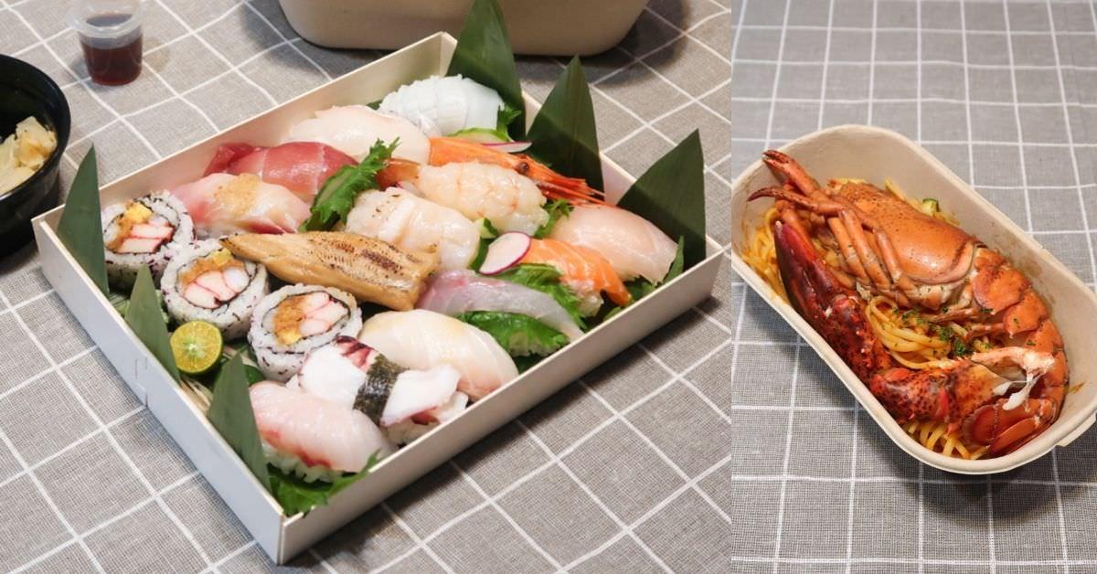 晶華酒店外帶便當:豪華握壽司餐盒、龍蝦義大利麵
