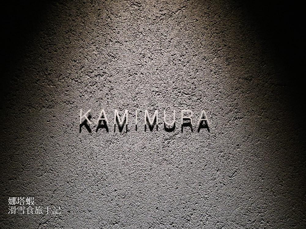 二世谷美食推薦:傳奇米其林一星餐廳KAMIMURA