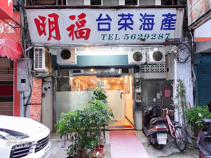 台北米其林一星餐廳-明福台菜海鮮餐廳