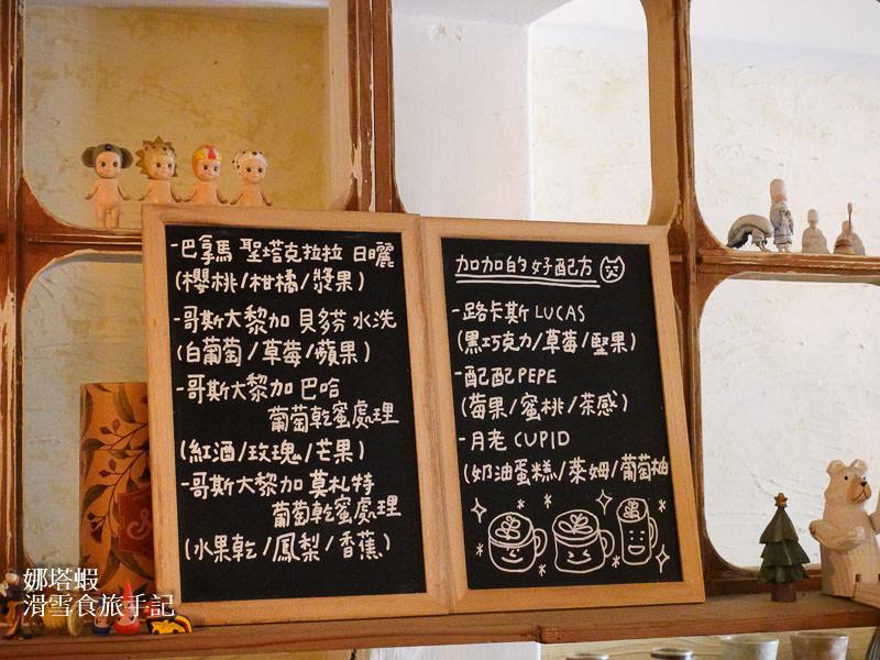 台南咖啡館︱加加家珈琲︱吃一口富士山的甜蜜滋味