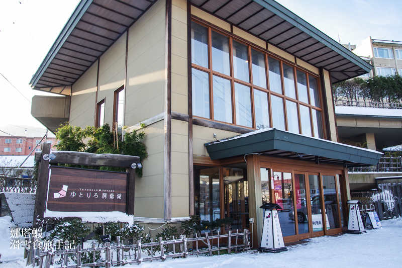 洞爺湖溫泉旅行,平價溫泉飯店「洞爺湖悠然庵旅館」