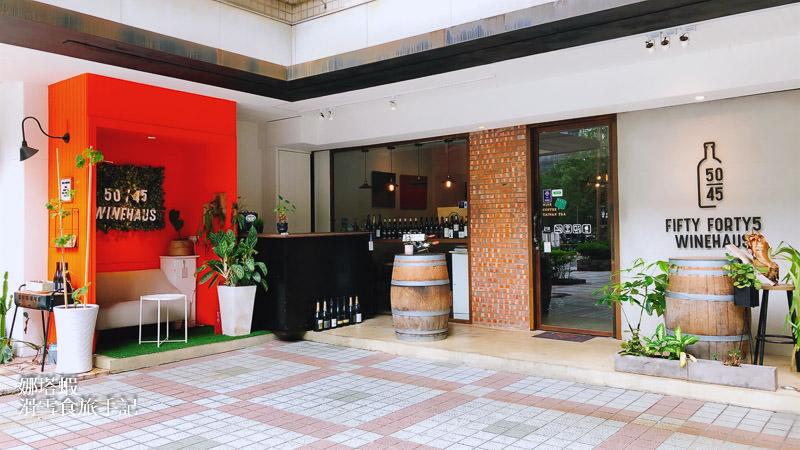 50/45 Winehaus 葡萄酒的共享經濟學:點半瓶葡萄酒更划算的酒吧