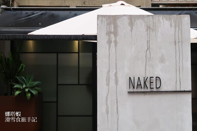 Naked Bistro裸餐酒 新式摩登餐酒館.商業午餐超值享受