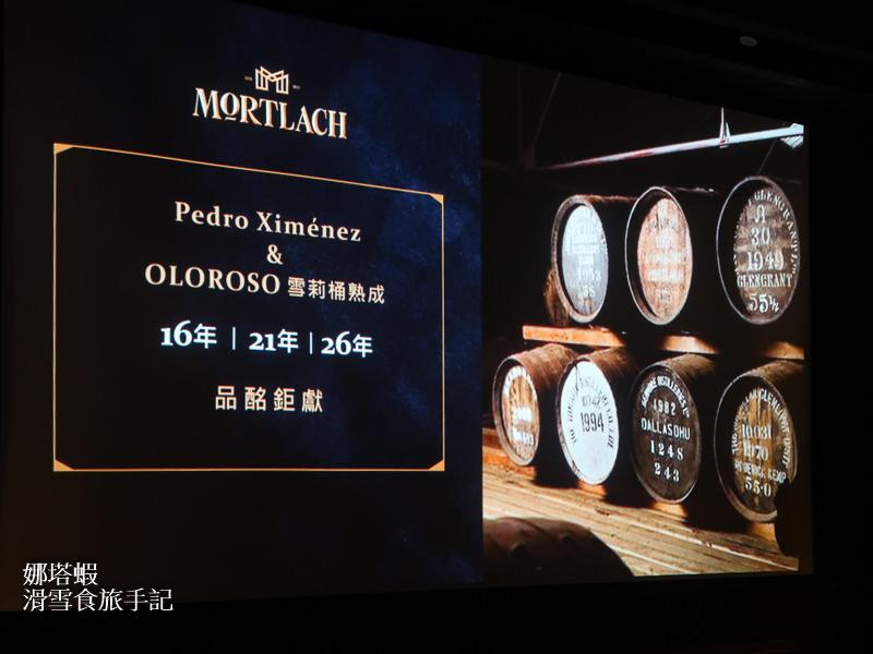 Mortlach慕赫2.81品酩會 ─全雪莉垂直品飲