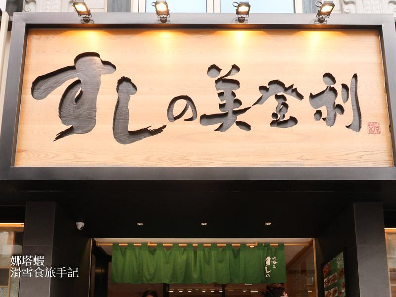 美登利壽司台北分店